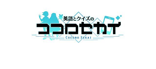 英語とクイズのココロセカイ(ココセカ) | 無料で遊べる英語クイズRPG